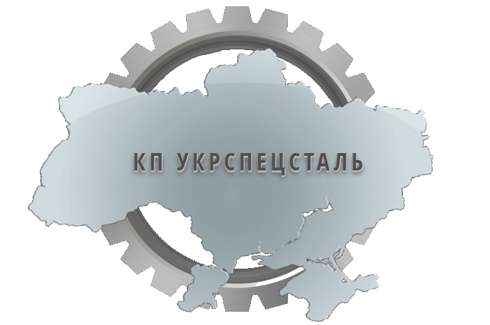 """ООО """"КП УКРСПЕЦСТАЛЬ"""""""